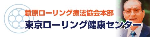 蓑原ローリング療法協会